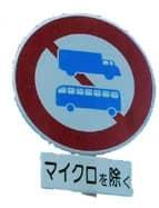 バス通行禁止区域標識