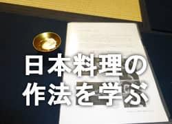 日本料理の作法を学ぶ