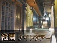 祇園ナイトツアー