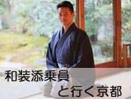着物の添乗員と行く京都