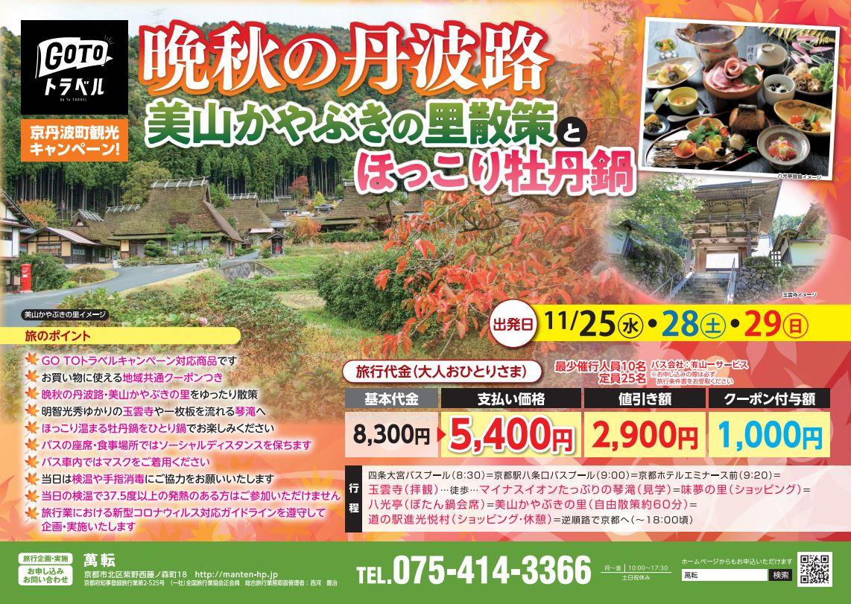 GoToトラベル&京丹波町応援キャンペーン 晩秋の丹波路美山かやぶきの里とほっこり牡丹鍋